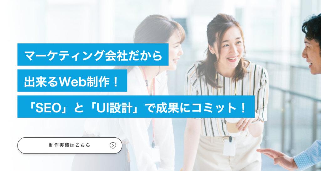 集客に連動したサイト制作 株式会社ジオコード