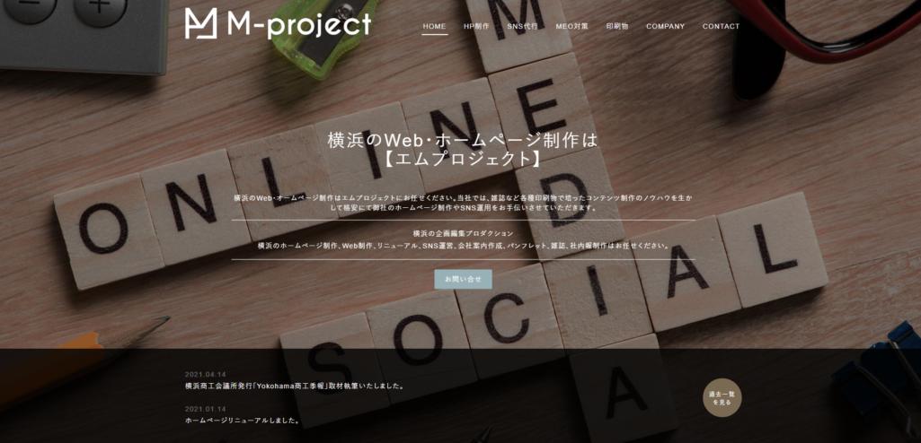 ホームページ制作以外も充実|有限会社 エムプロジェクト