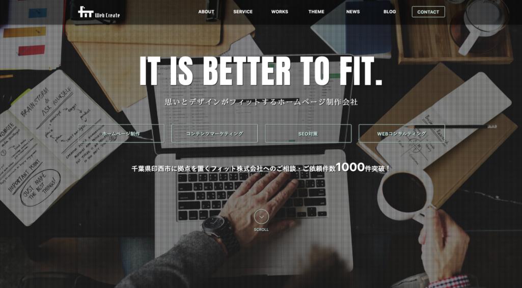 大手企業に匹敵するwebマーケティングを実現 フィット株式会社