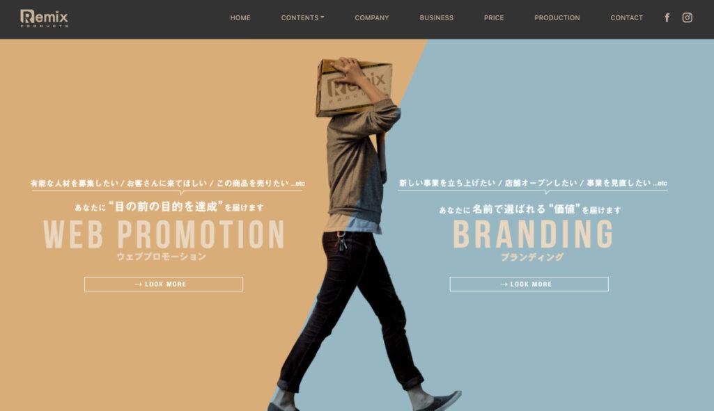 WEBプロモーション・ブランディングに特化|株式会社リミックスプロダクツ
