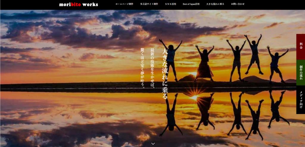 スタートプランは約15万円から|moribito works