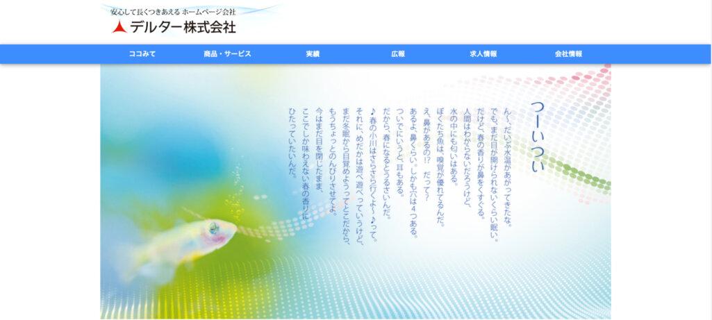 役に立ち続けるwebサイトを制作|デルター株式会社