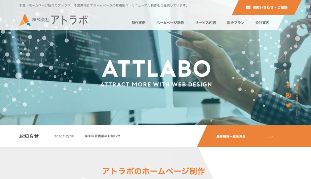 WEBの力で集客を! 株式会社アトラボ