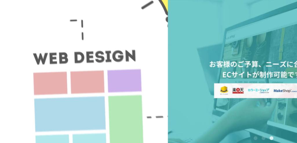グラフィックデザインを活用したサイト構築 株式会社ほむぺじ