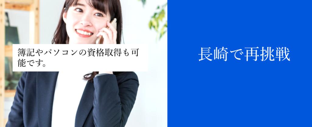 インバウンド向けサイト制作 長崎キャリアアップスクール株式会社