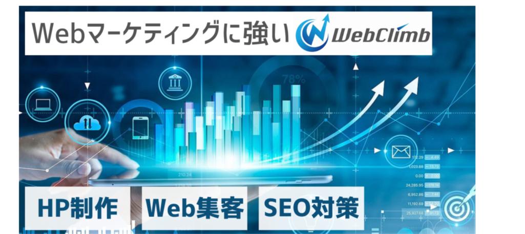集客性の高いコーポレートサイト構築|株式会社WebClimb