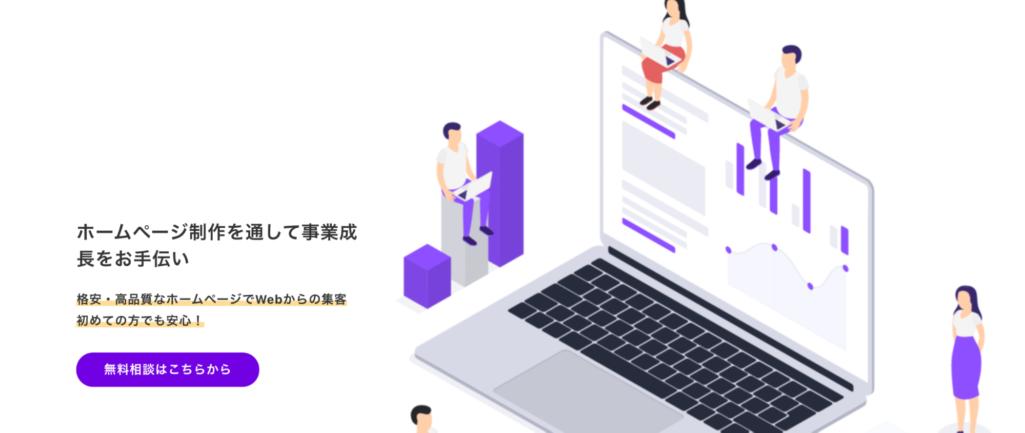 初めてのサイト制作も丁寧に対応|Wins Connect
