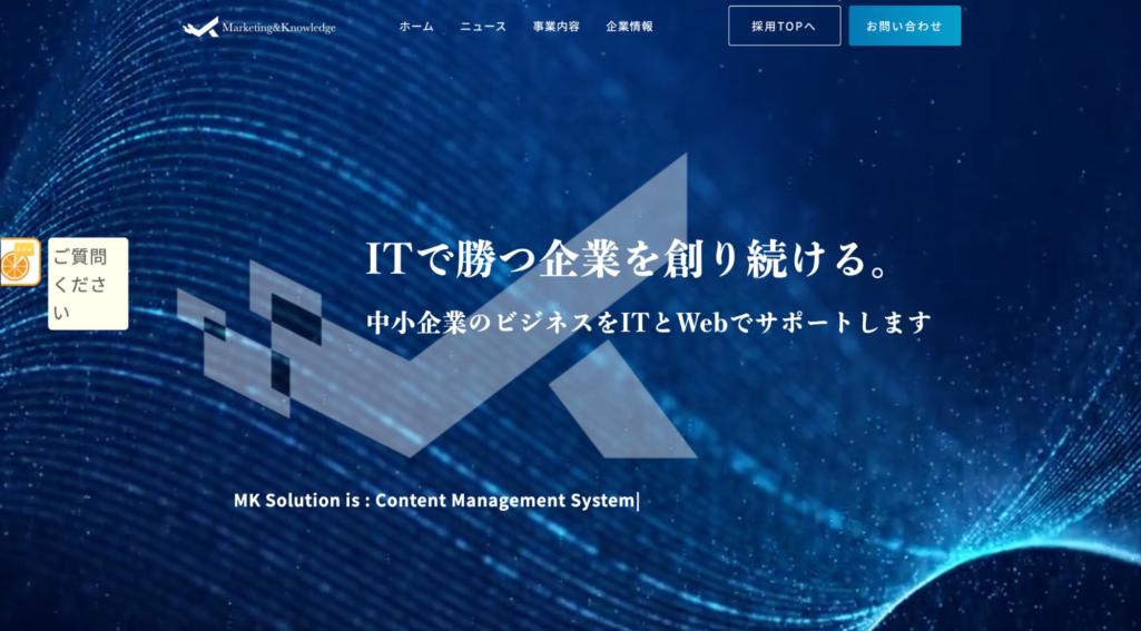 サイト制作実績数は650件以上 株式会社エム・ケイ