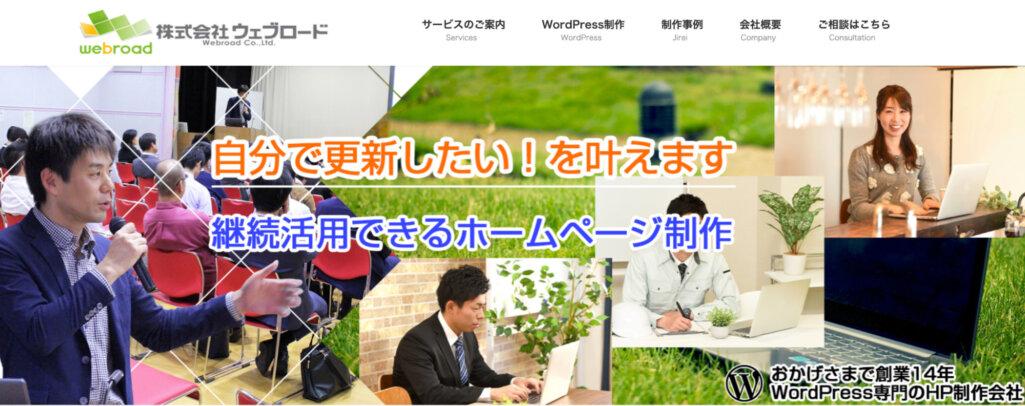 WordPress講座を展開|株式会社ウェブロード