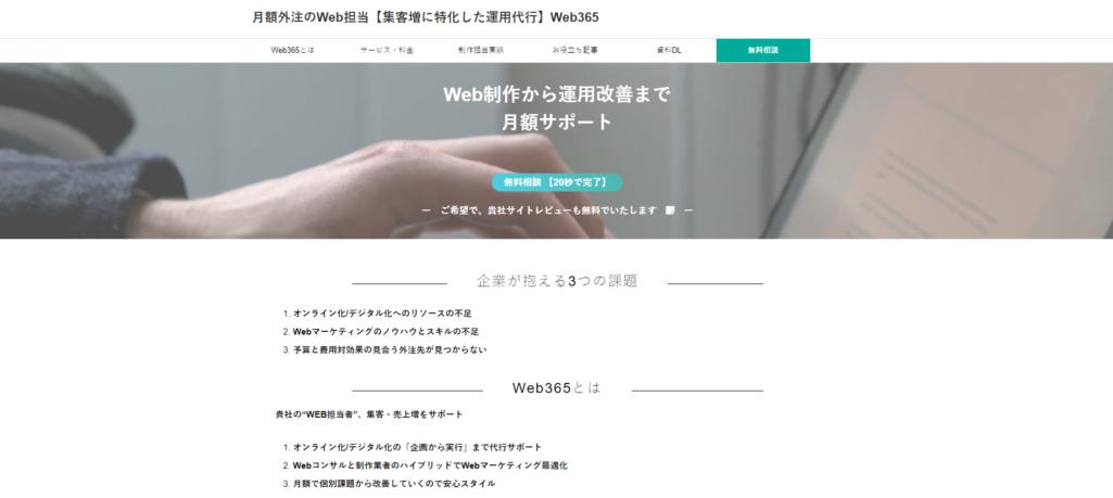 MEO対策やSEO対策が強い|Web365