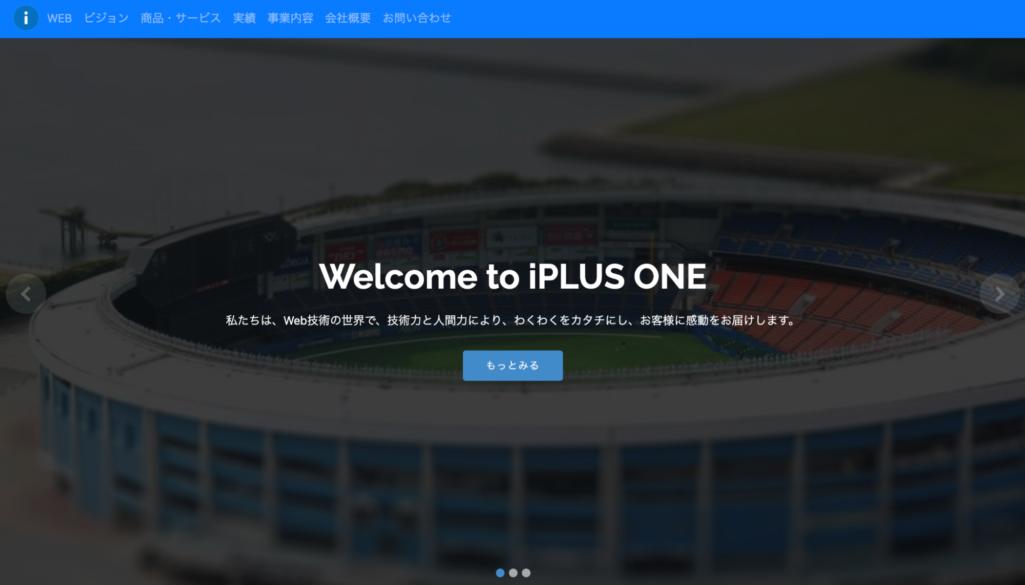 豊富なIT人材 株式会社iPLUS ONE(アイプラスワン)