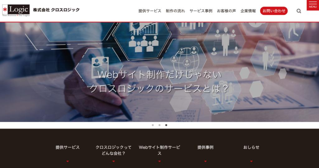 高品質/高機能なwebサイト 株式会社クロスロジック