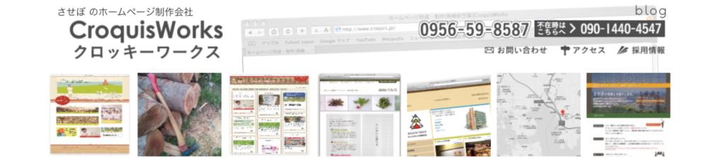 WordPressを用いた柔軟な対応が可能 クロッキーワークス