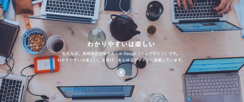 企業の特徴をわかりやすくデザインで伝える Rim Design