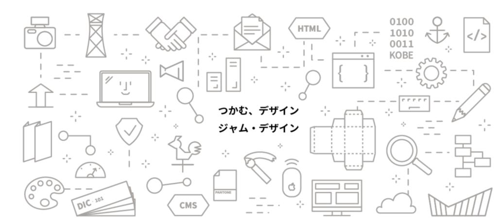 企画からデザイン・制作まで対応|株式会社ジャム・デザイン