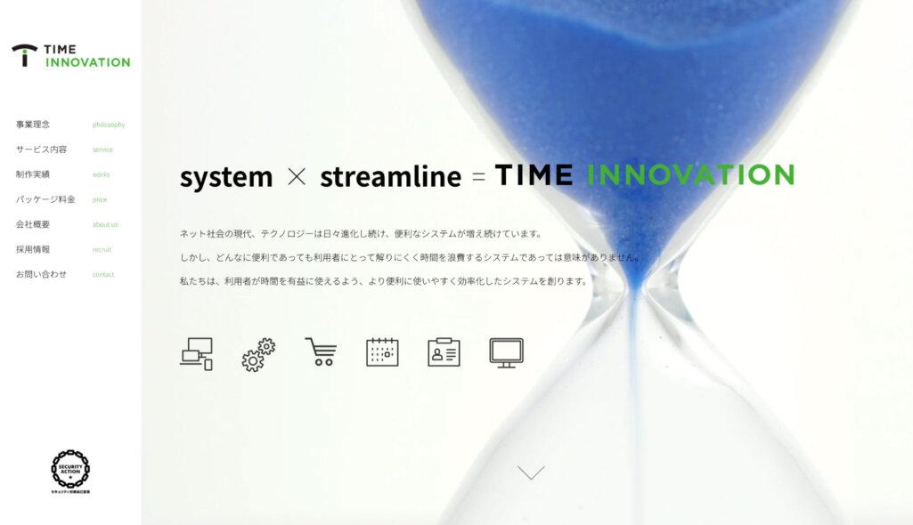 便利に使いやすく効率化したシステムが得意|株式会社TIME INNOVATION