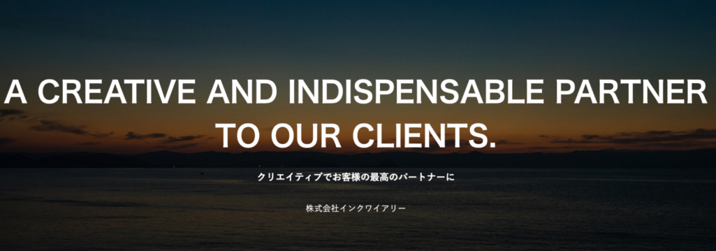 WEB × ECのクリエイティブなサイト制作 株式会社インクワイアリー