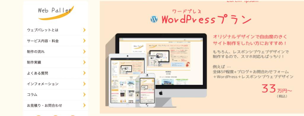 CMSを活用したオリジナルデザインを提供|ウェブパレット