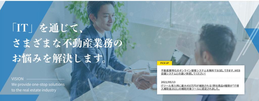 不動産業界特化のシステム構築可能|日本情報クリエイト株式会社