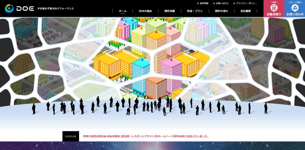 Web戦略に特化したホームページ制作を行う|株式会社DOE
