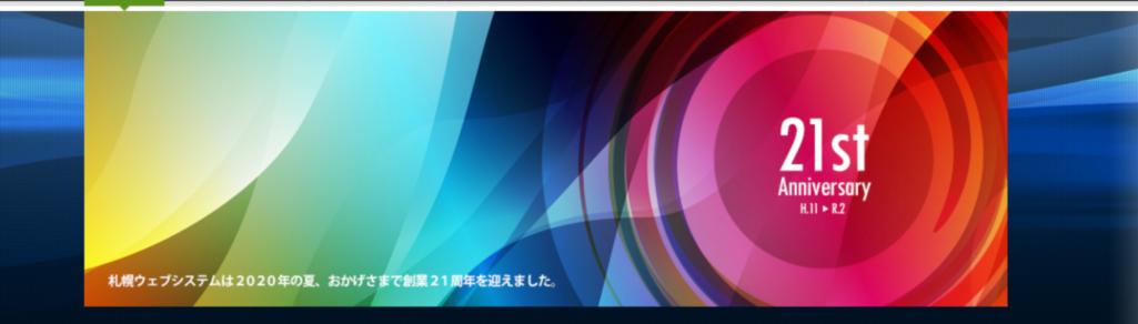 全てのプランにSEO対策あり|株式会社札幌ウェブシステム