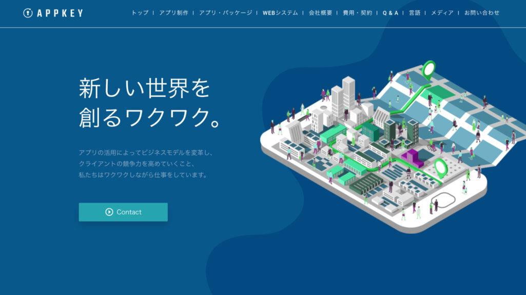 アプリ・WEBシステムを格安開発|株式会社アプキー
