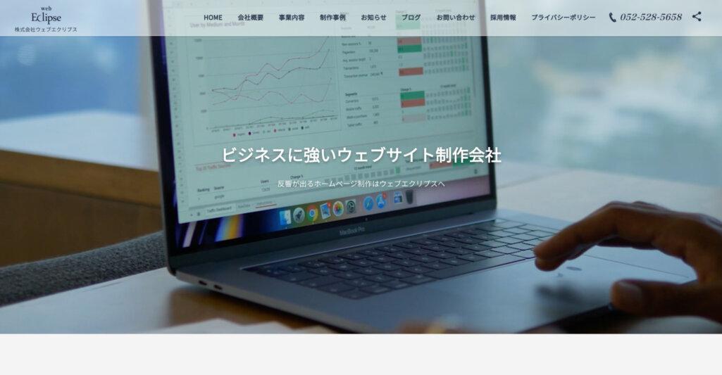 反響の出るwebサイト制作|株式会社ウェブエクリプス