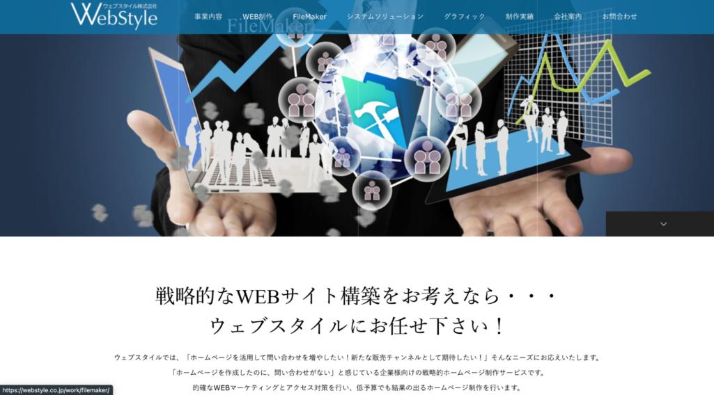 戦略的なwebサイト構築 ウェブスタイル株式会社