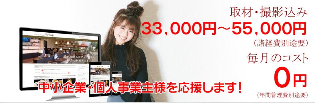 3万円からサイト制作が可能 ウェブシステムサポート