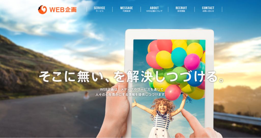 最適な戦略と強いホームページを制作|株式会社WEB企画