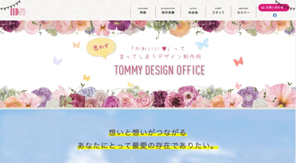 可愛いデザインに特化 Tommy Design Office (トミーデザインオフィス)