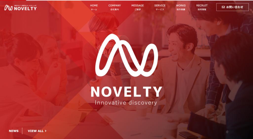 集客・販促に強いwebサイト制作 株式会社ノベルティ