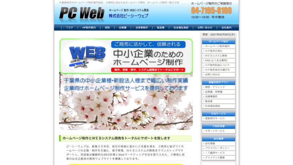 中小企業のためのwebサイト制作 株式会社ピーシーウェブ