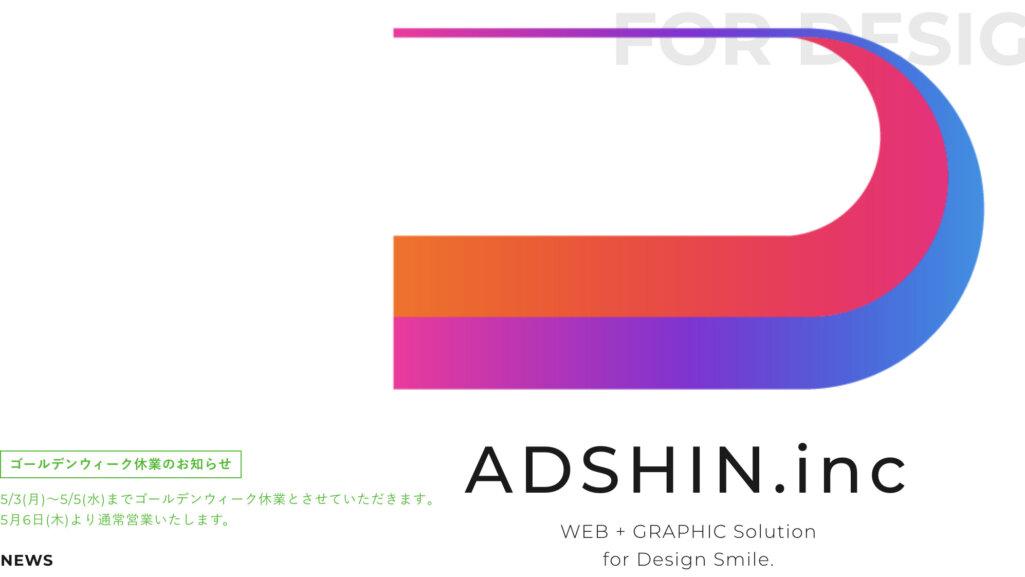 1,000件以上の制作実績|株式会社アドシン