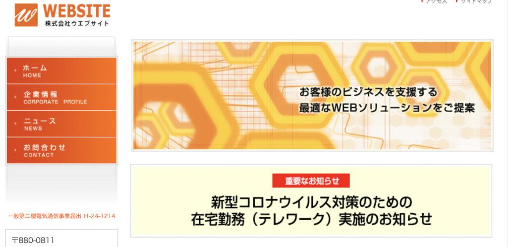 月額5,000円でサイト制作|株式会社ウェブサイト