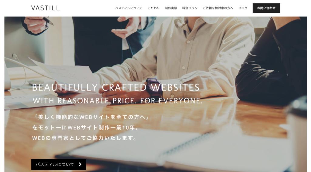 美しく機能的なwebサイトを バスティル株式会社
