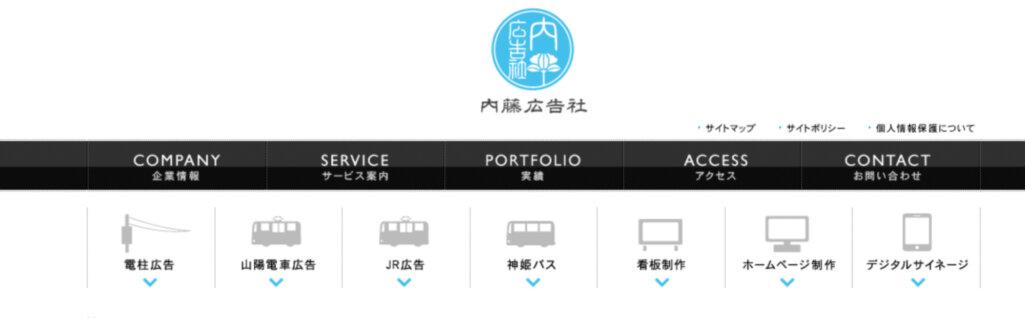 ヒアリングを重視したサイト制作|株式会社内藤広告社