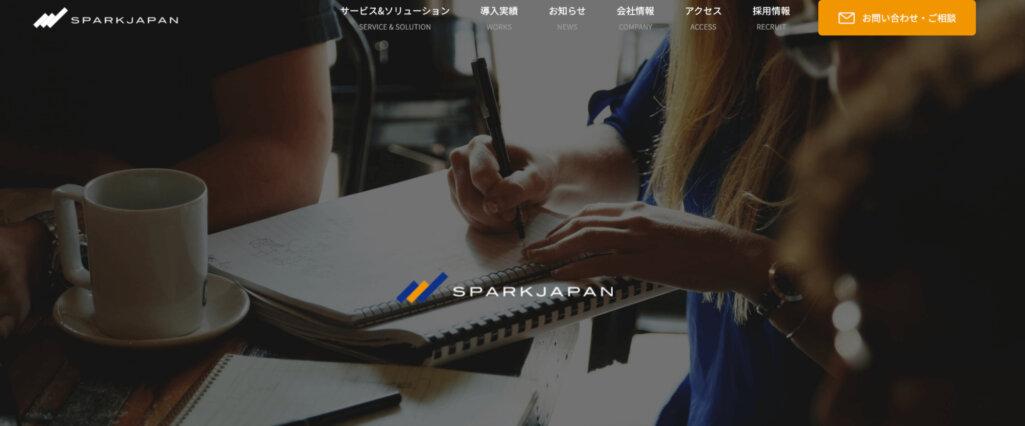技術力の高いサイト制作|スパークジャパン株式会社