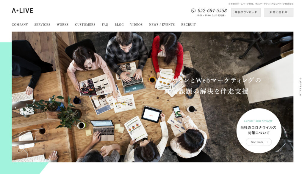 経営課題の解決を伴走支援|アライブ株式会社