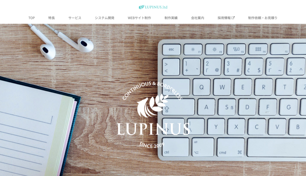 WordPressカスタマイズが得意 株式会社LUPINUS(ルピナス)