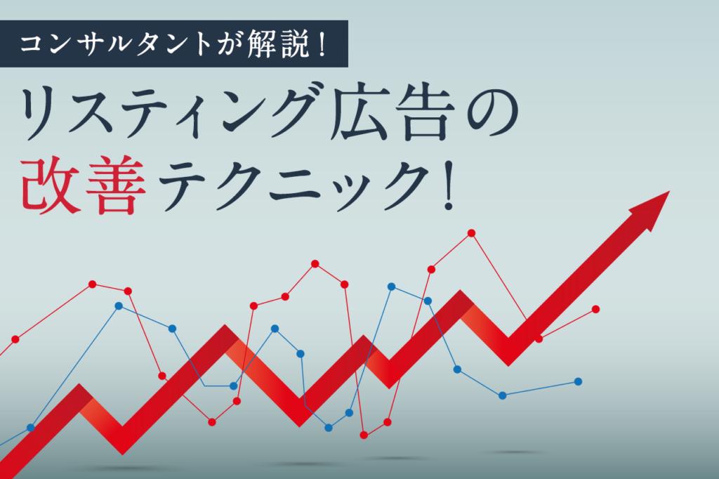 【課題別】リスティング広告の改善ポイントを解説!