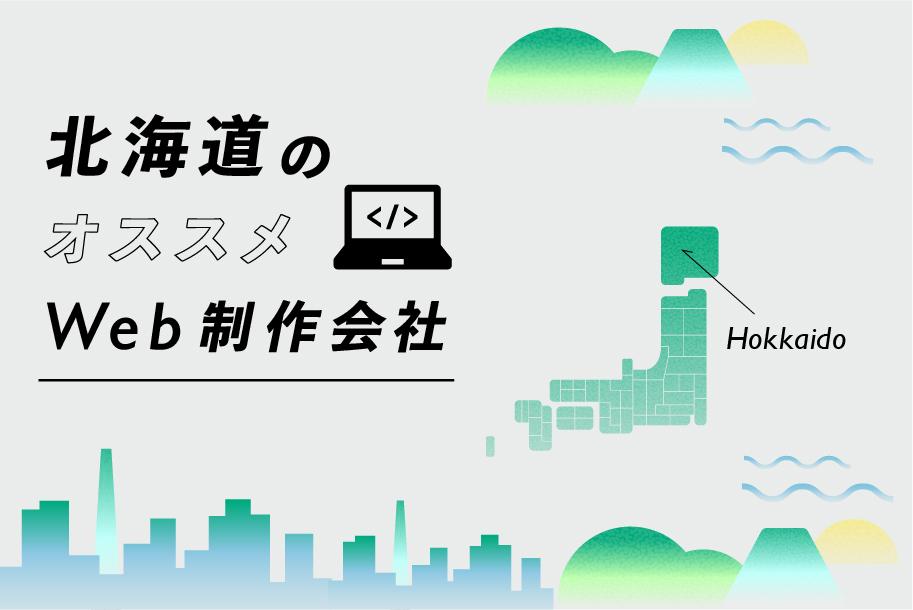 北海道のWeb制作会社一覧・比較|強み別・業界別・制作カテゴリ別