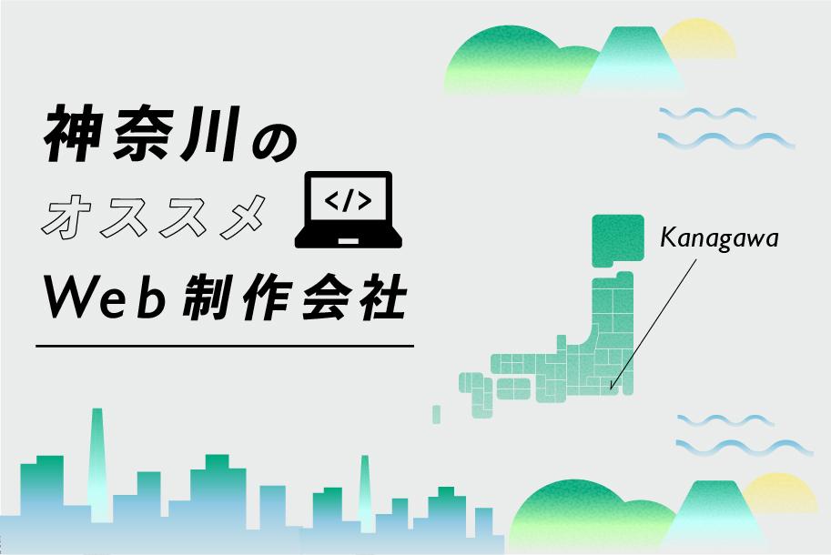 神奈川のWeb制作会社一覧・比較|強み別・業界別・制作カテゴリ別