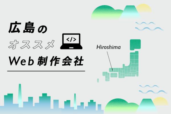 広島のWeb制作会社一覧・比較 強み別・業界別・制作カテゴリ別