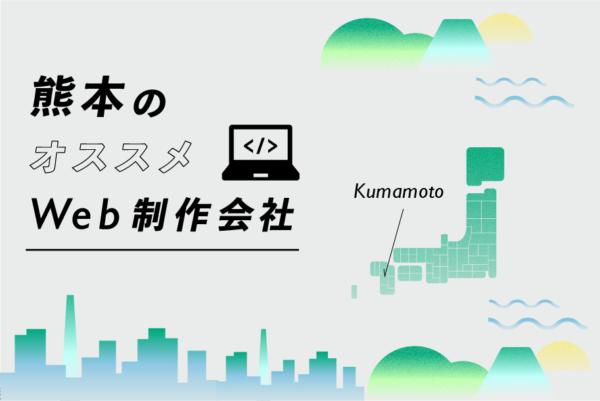 熊本のWeb制作会社一覧・比較 強み別・業界別・制作カテゴリ別