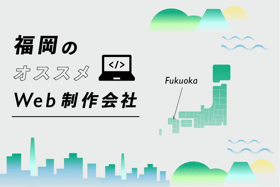 福岡のWeb制作会社一覧・比較 強み別・業界別・制作カテゴリ別