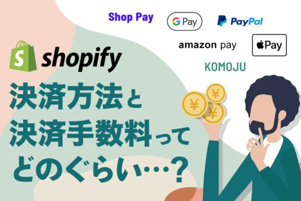 shopifyの全決済方法と決済手数料を総まとめ|導入すべき決済方法とは