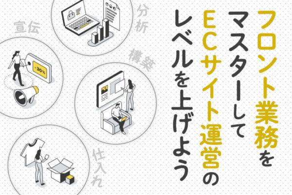 ECサイトにおけるフロントエンド業務を徹底解説