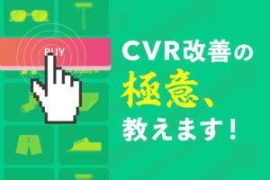 ECサイトの平均CVR(コンバージョン率)と10の改善施策
