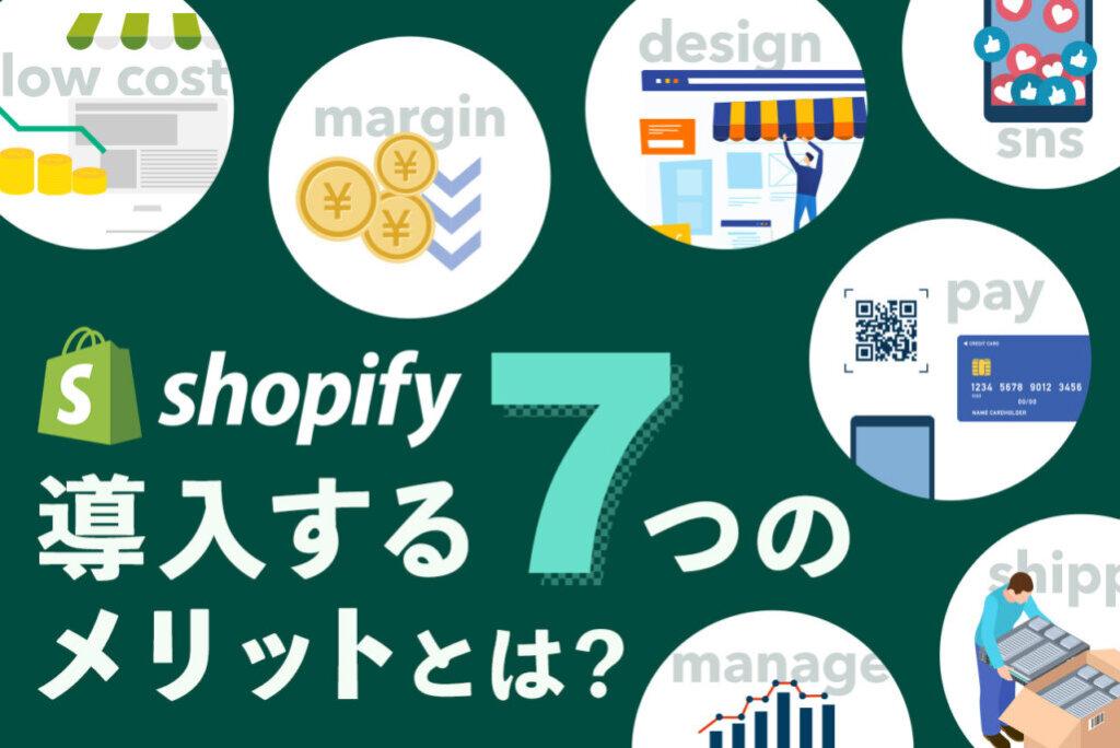 Shopify導入のメリット・デメリットを解説|導入に向いているのはどんな人?